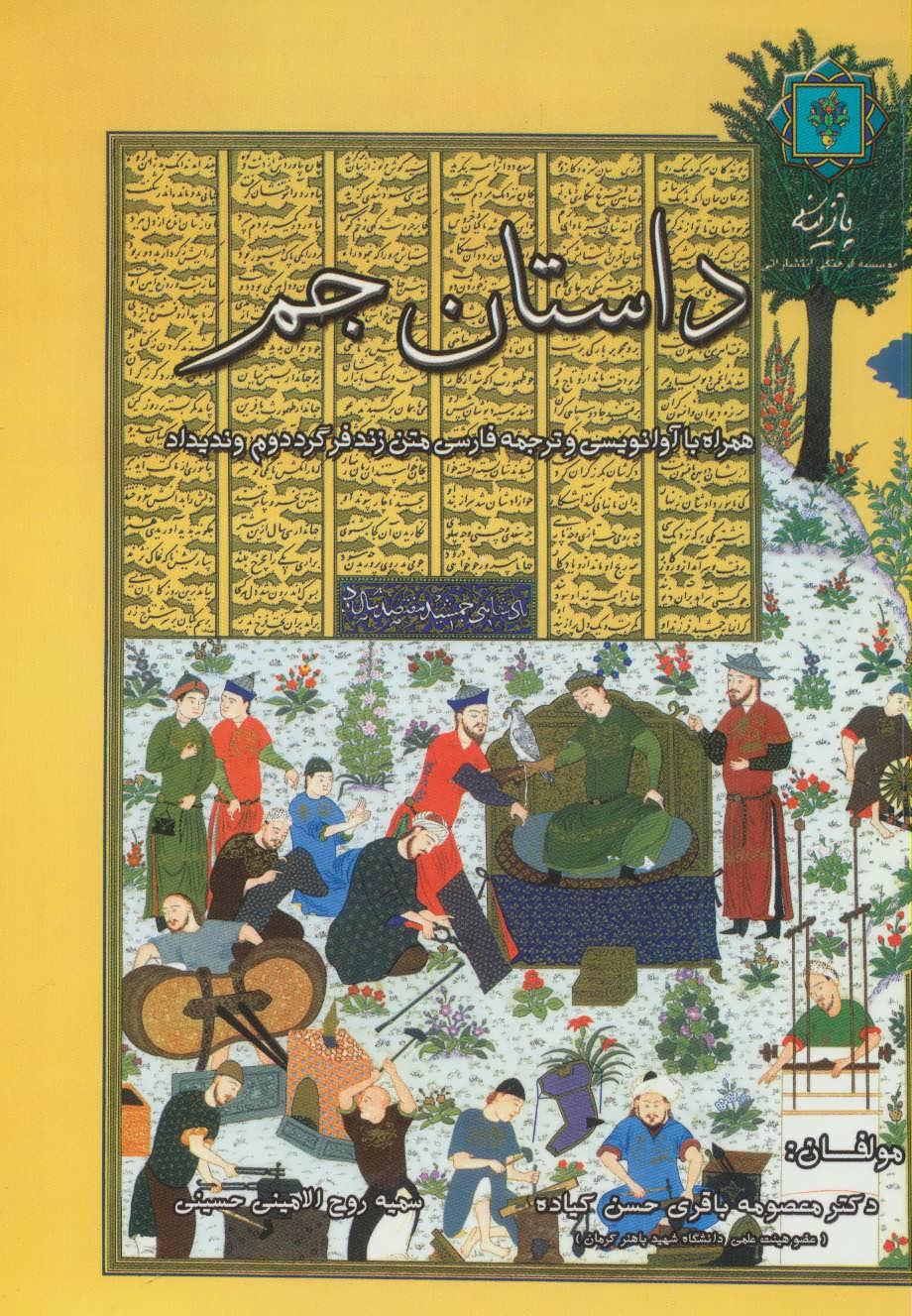 داستان جم (همراه با آوانويسي و ترجمه فارسي متن زندفر گرد دوم ونديداد)