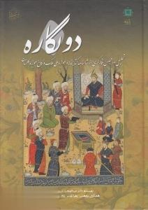 دو نگاره (تحليل دو مجلس نگارگري از شاهنامه كتابخانه و موزه ملي ملك و كاخ موزه گلستان)