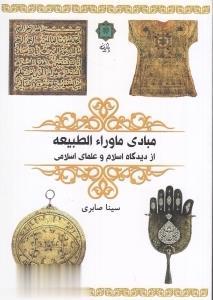 مبادي ماوراء الطبيعه (از ديدگاه اسلام و علماي اسلامي)