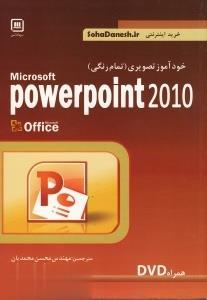 خودآموز تصويري رنگي Power Point 2010 (با DVD)