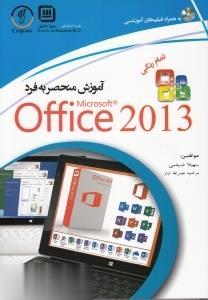 آموزش منحصر به فرد Office 2013
