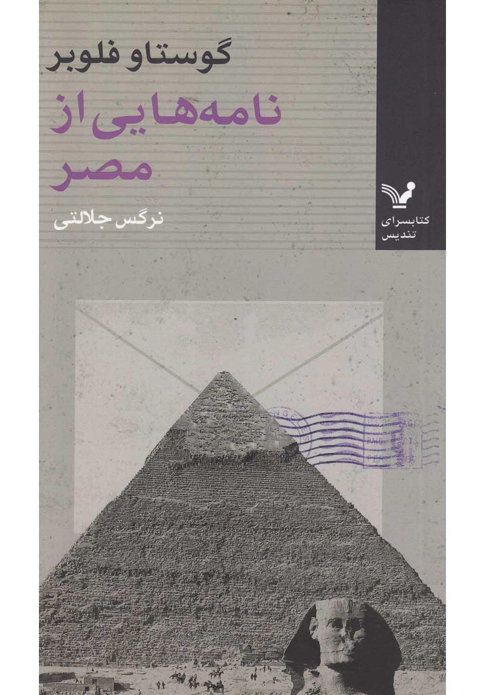 نامههايي از مصر(تنديس) *