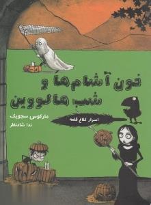 اسرار کلاغ قلعه(4)خونآشام(ایرانبان) #