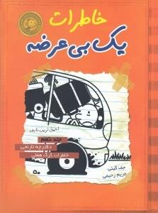 خاطرات يك بي عرضه(مجموعه9ج،باقاب)ايرانبان ^