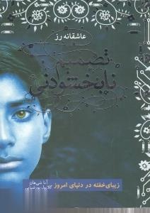 عاشقانه رز(تصميمنابخشودني)ايرانبان ^