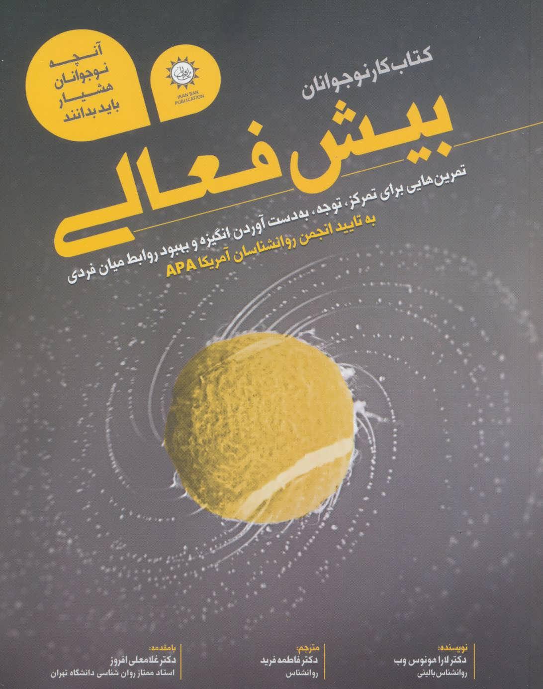 كتاب كار نوجوانان بيش فعالي (تمرين هايي براي تمركز،توجه،به دست آوردن انگيزه و بهبود روابط ميان فردي)
