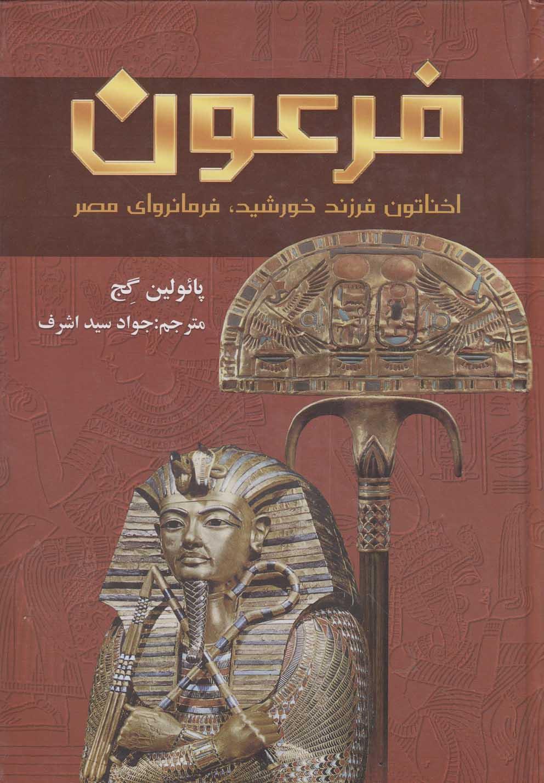 فرعون(اخناتونفرزندخورشيد)نگارستانكتاب