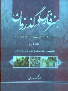 هنر فارس در گذر زمان(جلد2):خاتم پيچي، خاتم چسباني،معرق چوب، منبت چوب