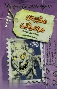 دفترچه خاطرات چارلي كوچولو(7)حوضنقره ^