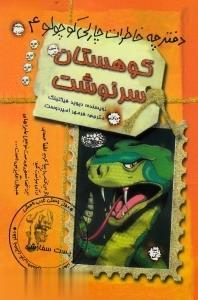 دفترچه خاطرات چارلي كوچولو(4)حوضنقره ^