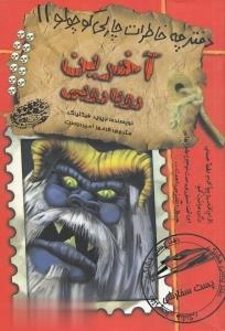 دفترچه خاطرات چارلي كوچولو(11)حوضنقره ^