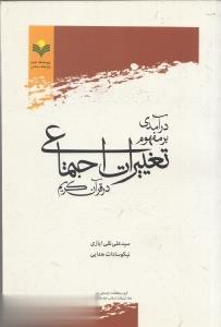 درآمدي بر مفهوم تغييرات اجتماعي در قرآن