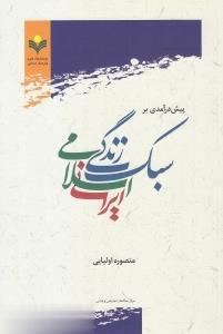 پيشدرآمدي بر سبك زندگي اسلامي ايراني
