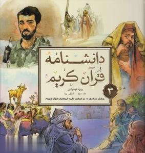 دانشنامه قرآن کریم 3