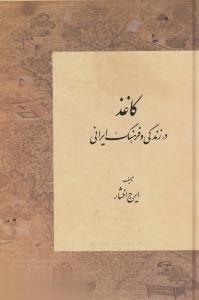 كاغذ در زندگي و فرهنگ ايراني