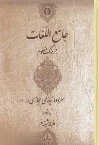 جامعاللغات (فرهنگ منظوم)