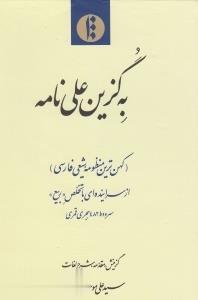 به گزين علينامه (كهنترين منظومه شيعي فارسي)