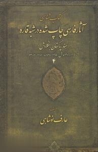 كتابشناسي آثار فارسي چاپ شده در شبه قاره 4(هند پاكستان بنگلادش)(4 جلدي)