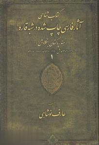 كتابشناسي آثار فارسي چاپ شده در شبه قاره 1 (هند پاكستان بنگلادش)(4 جلدي)