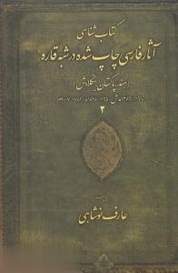 كتابشناسي آثار فارسي چاپ شده در شبه قاره 2 (هند پاكستان بنگلادش)(4 جلدي)