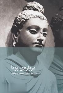 دربارهي بودا(ديبايه)