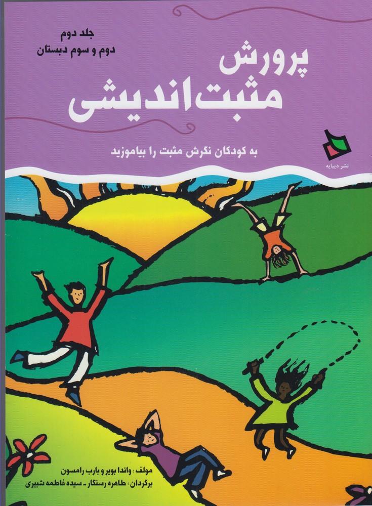 پرورش مثبت انديشي(ج2)دوموسومدبستان(ديبايه) #
