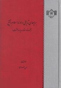 بررسيهاي تاريخي در حوزه اسلام و تشيع (مجموعه نود مقاله و يادداشت)