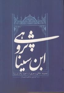 ابنسينا پژوهي ( مجموعه مقالاتي در معرفي آرا و احوال و آثار ابنسينا)