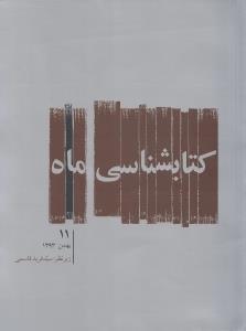 كتابشناسي ماه 11 (بهمن 93)