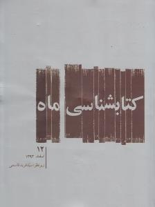 كتابشناسي ماه 12 (اسفند 93)