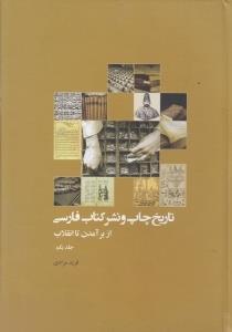 تاريخ چاپ و نشر كتاب فارسي(5جلدي)خانهكتاب *