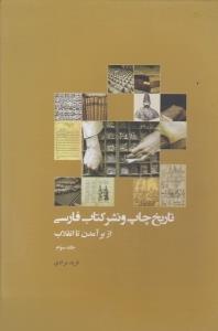 تاريخ چاپ و نشر كتاب فارسي از برآمدن تا انقلاب 3 (5 جلدي)