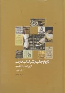 تاريخ چاپ و نشر كتاب فارسي از برآمدن تا انقلاب 4 (5 جلدي)