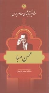 محسن صبا (مشاهير كتابشناسي معاصر ايران 10)