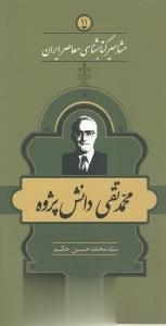 محمد تقي دانش پژوه (مشاهير كتابشناسي معاصر ايران 11)