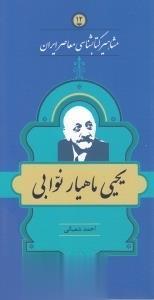 مشاهير كتابشناسي(12)يحييماهيارنوابي(خانهكتاب) *