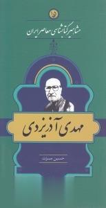 مشاهير كتابشناسي(15)مهديآذريزدي(خانهكتاب) *