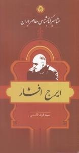 مشاهير كتابشناسي(17)ايرجافشار(خانهكتاب) *