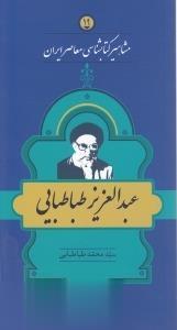 مشاهير كتابشناسي(19)عبدالعزيزطباطبايي(خانهكتاب) *