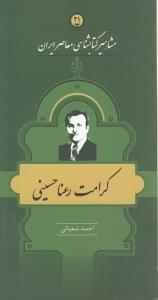 مشاهير كتابشناسي(21)كرامترعناحسيني(خانهكتاب) *