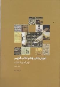 تاريخ چاپ و نشر كتاب فارسي از برآمدن تا انقلاب 5 (5 جلدي)