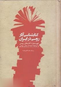 كتابشناسي آثار روسي در ايران