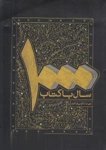 1000 سال با كتاب(چاپار)