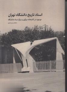 اسناد تاريخ دانشگاه تهران