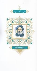 مشاهير وقف كتاب(3)سيدمحمدمشكوه(خانهكتاب) *