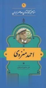 مشاهير كتابشناسي(30)احمدمنزوي(خانهكتاب) *