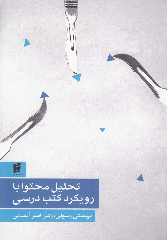 تحليل محتوا با رويكرد كتب درسي(جامعهشناسان)