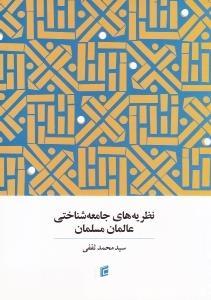 نظريههاي جامعهشناختي عالمان مسلمان(جامعه)