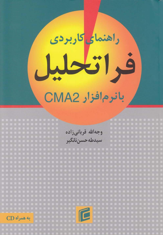 راهنماي كاربردي فرا تحليل با نرمافزار CMA2(جامعه)