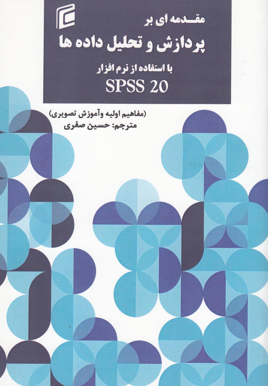مقدمهاي بر پردازش و تحليل دادهها(نرمافزارspss 20)جامعه